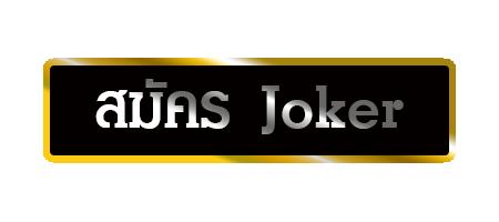 สมัคร Joker
